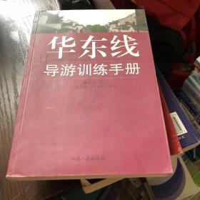 华东线导游训练手册