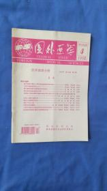 国外医学 医学地理分册1998年第4期