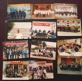 全国钢劳联第一次理事会照、86年财务工作总结会等照片12张