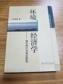 环境经济学--理论探讨与实证研究(杜受祜签名本)