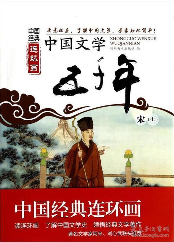 中国经典连环画:中国文学五千年(宋 上)