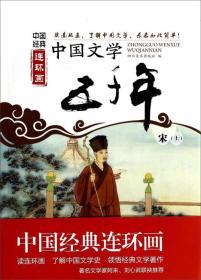 中国经典连环画:中国文学五千年.宋.上