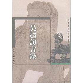 吴趋访古录:江苏地方文献丛书