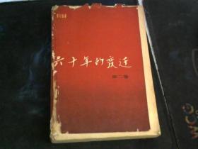 六十年的变迁(第二卷)】