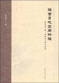 探索日地空间物理/作者吴京生/中国科技大学出版社