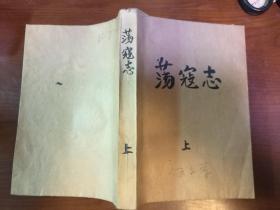 荡寇志·上册·中国小说史料丛书