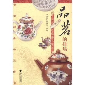 品茗的排场:民间收藏茶具精品