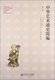 中华艺术通史简编(第3卷)