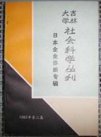 吉林大学社会科学丛刊(1982年第2集)-日本企业诊断专辑