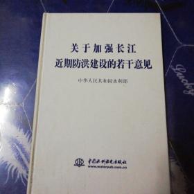 关于加强长江近期防洪建设的若干意见