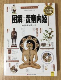 图解黄帝内经(经典图解版) 9787539050904