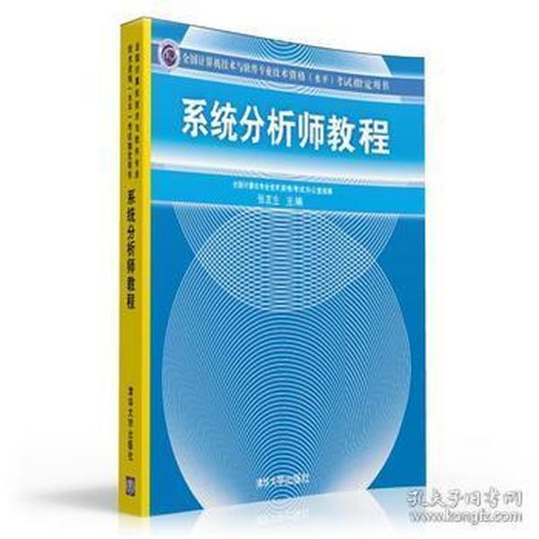 系统分析师教程