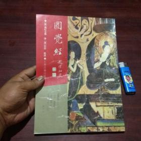 佛学名著丛刊:圆觉经(16开本)
