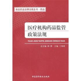 现货-食品药品法律法规全书:医疗机构药品监管政策法规