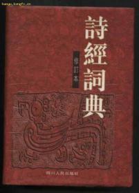 诗经词典(修订本)