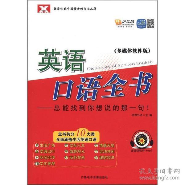 《英语口语全书》1书 + 1张mp3光盘+多媒体课程软件 新航道英语学习丛书