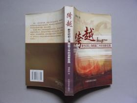 跨越:新世纪初上海档案工作的创新实践。