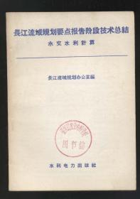長江流域規劃要點報告階段技術總結'水文水利計算'(1958年1版1印)2018.6.25日上
