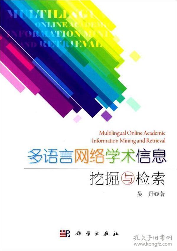 多语言网络学术信息挖掘与检索