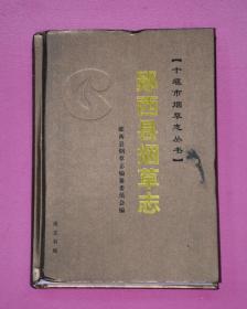 郧西县烟草志
