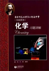 化学习题详解 华东师范大学第二附属中学(实验班用)