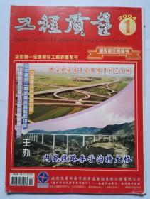 《工程质量》(月刊)2004年第1期(总第138期)、2005年第9期(总第158期)、2005年第11期(总第160期)