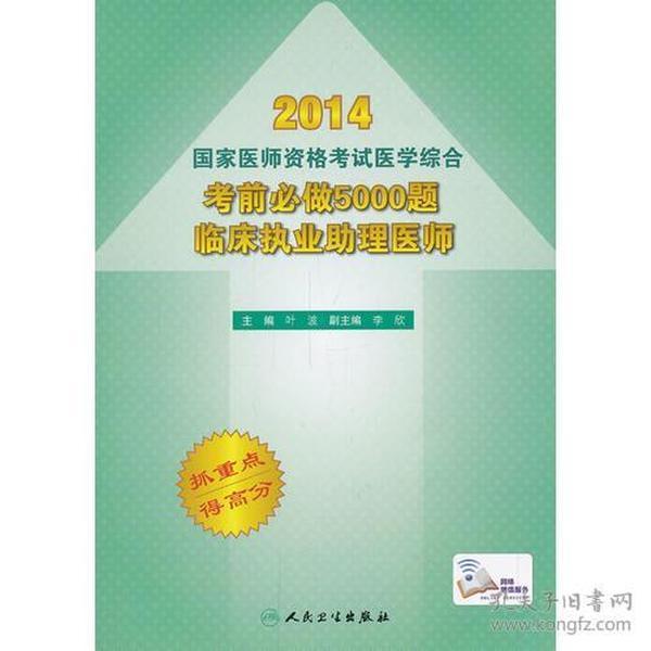 2014国家医师资格考试医学综合·考前必做5000题·临床执业助理医师
