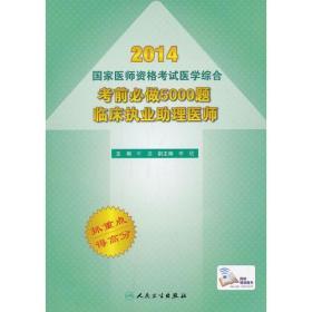 2014国家医师资格考试医学综合考