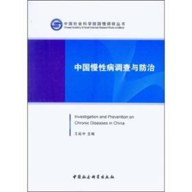 中国慢性病调查与防治