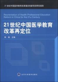 21世纪中国医学教育改革再定位