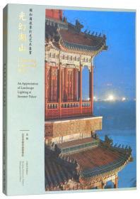 光幻湖山:颐和园夜景灯光艺术鉴赏