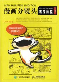 漫画分镜头表现教程 第3版