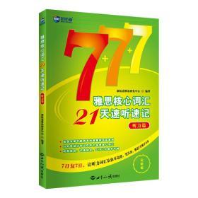 雅思核心词汇21天速听速记:听力篇(新航道)