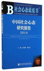 社会心态蓝皮书:中国社会心态研究报告