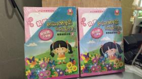 朗文快乐学习与成长系列:教师资源手册1、2(幼儿班上、下学期)有塑胶.