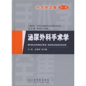手术学全集:泌尿外科手术学(第2版)