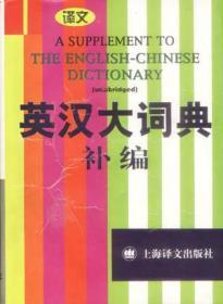 英汉大词典补编