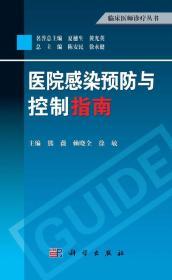 临床医师诊疗丛书:医院感染预防与控制指南
