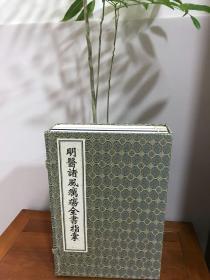 中医古籍孤本大全:《明医诸风疠疡全书指掌》1函4册全
