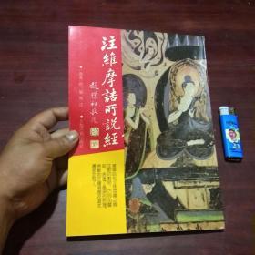 佛学名著丛刊:注维摩诘所说经(16开本)
