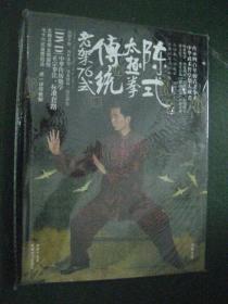 陈式太极拳传统老架76式