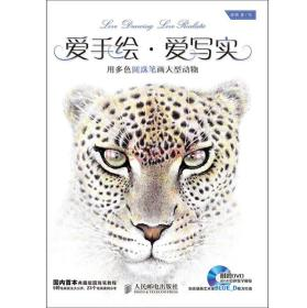 爱手绘•爱写实——用多色圆珠笔画大型动物