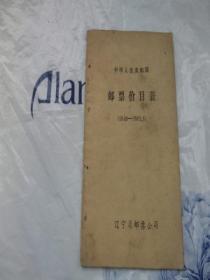 中华人民共和国邮票价目表(1949-1983.6)