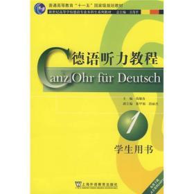 新世纪高等学校德语专业本科生系列教材:德语听力教程(学生用书)(第1册)