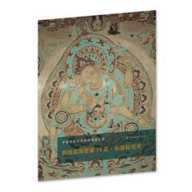 中国石窟艺术经典高清大图系列-敦煌莫高窟第14窟·如意轮观音