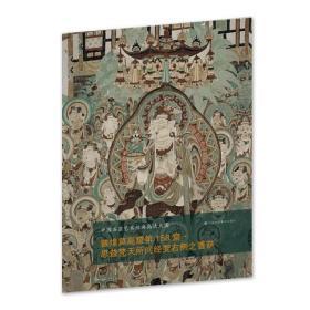 中国石窟艺术经典高清大图系列-敦煌莫高窟第158窟·思益梵天所问经变右侧之菩萨