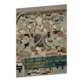 中国石窟艺术经典高清大图系列-敦煌莫高窟第158窟·金光明经变乐舞