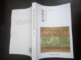 当代中国人文大系 近代中国社会的新陈代谢 16开412页 (注意品相描述  影印本)实物如图示
