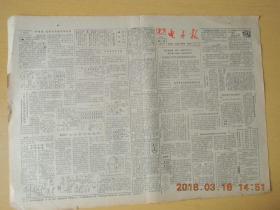 电子报1986.8.31共四版