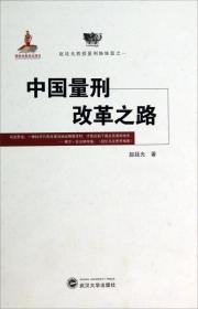 (精)赵廷光教授量刑姊妹篇之一:中国量刑改革之路武汉大学赵廷光9787307129054
